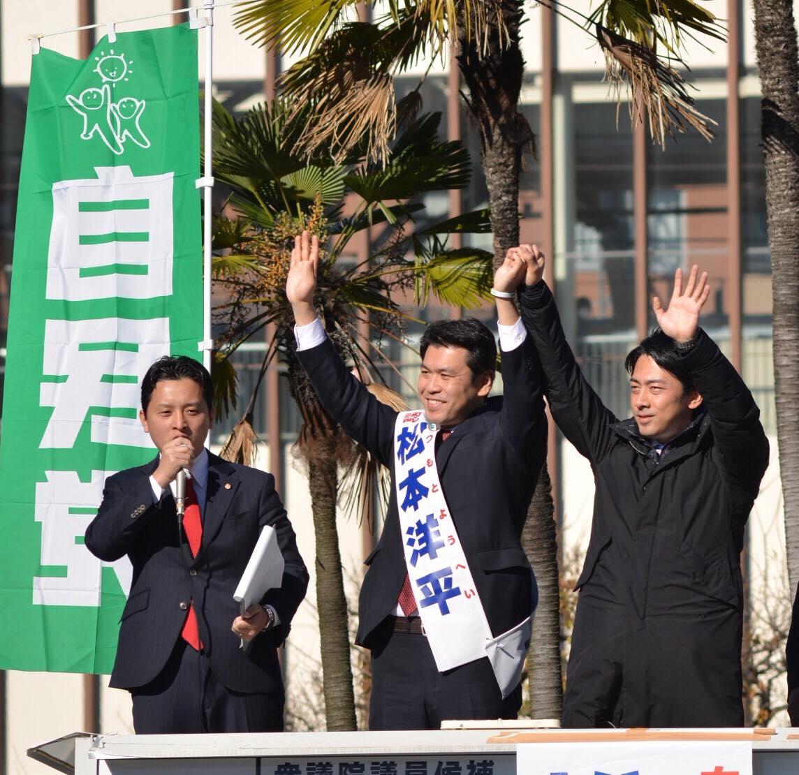小泉進次郎さん、松本洋平さんと